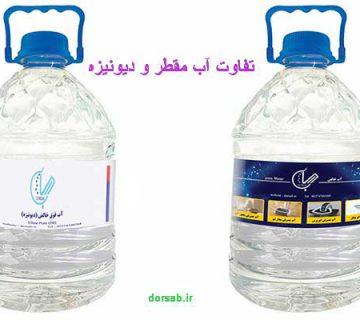 تصویر تفاوت آب مقطر و دیونیزه