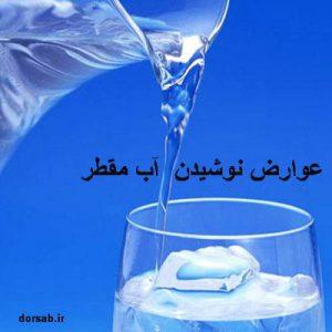 تصویر عوارض نوشیدن آب مقطر