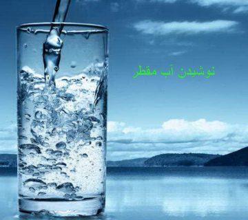 تصویر نوشیدن آب مقطر