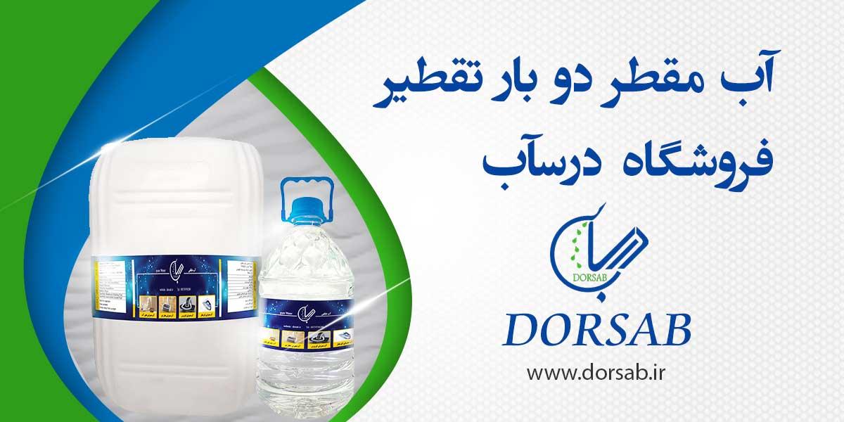 خرید آب مقطر آنتی باکتریال شده