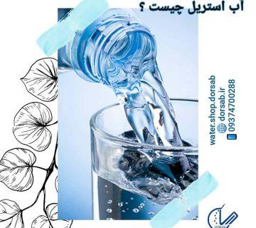 تصویر آب مقطر پزشکی درسآب